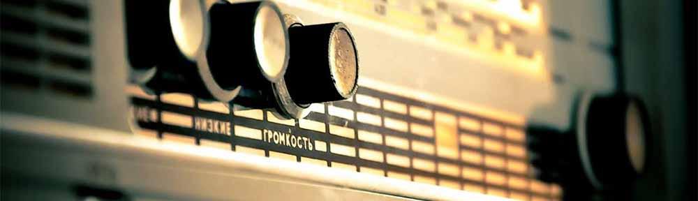 Твоя любимая радиостанция